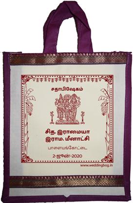 Sadabhishekam Zari Thamboolam Bag - Non Woven