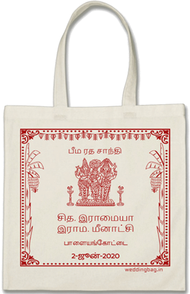 Bhima Ratha Shanthi Thamboolam Return Gift Bag - Cotton - White